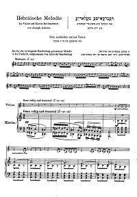 Achron - Hebrew melody for violin and piano - Piano part - first page