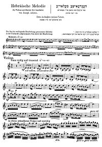 Achron - Hebrew melody for violin and piano - Instrument part - first page