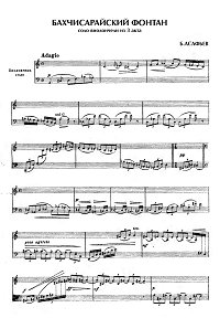 Asafiev - Cello solo from the Bakhchisaray Fountain - Piano part - first page