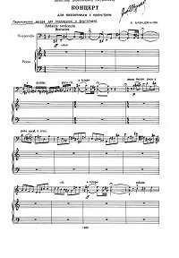 Babajanyan - Concert for cello and piano - Piano part - First page