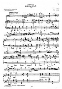 Bartok - Rhapsody N1 for cello and piano  - Piano part - first page