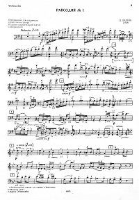 Bartok - Rhapsody N1 for cello and piano  - Instrument part - first page
