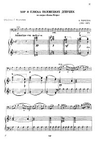 Borodin - Polovtsian Dances for cello and piano - Piano part - first page