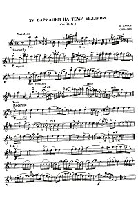 Dancla - Variations on Bellini theme for violin - Instrument part - First page