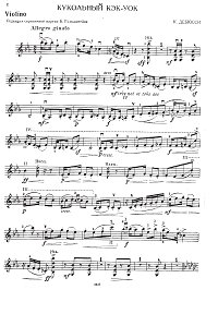 Debussy - Dolly cakewalk for violin - Instrument part - First page
