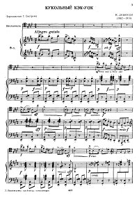 Debussy - Dolly cakewalk for cello and piano - Piano part - first page