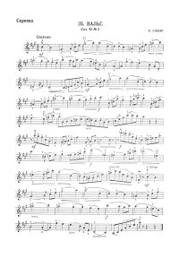 Gliere - Valse for violin op.45 N2 - Instrument part - First page