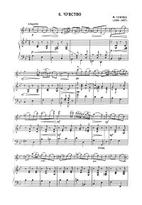 Glinka - Feelings for violin - Piano part - First page