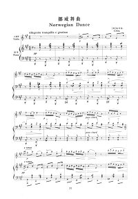 Grieg - Norvegian dance for violin - Piano part - First page