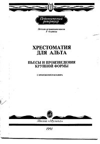 Selected pieces for viola - Pieces and composition for viola. - Viola part - First page