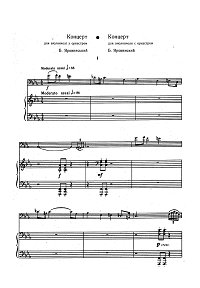 Yarovinsky - Concert for cello and orchestra - Piano part - First page