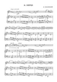 Kabalevsky - Scherzo for violin - Piano part - First page