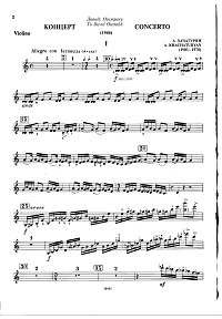 Khachaturyan - Violin concerto - Instrument part - First page