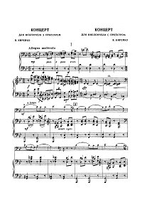 Kireiko - Cello concerto (1961) - Piano part - first page