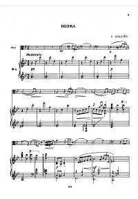 Kovalev - Poem for violin and piano - Piano part - First page