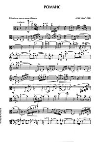 Machavariani - Romance for viola and piano - Viola part - first page