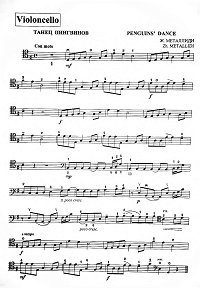 Metallidi - Pieces for cello and piano - Instrument part - first page