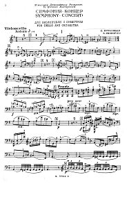 Prokofiev - Symphony – concerto for cello op 125 | Cello sheet music