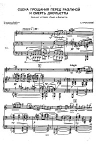 Prokofiev - Suite Romeo and Juliet for violin and piano - Piano part - First page