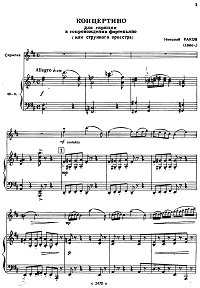 Rakov - Concertino for violin in D major - Piano part - first page