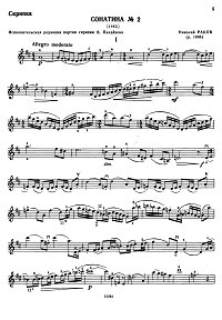 Rakov - Violin sonatina N2 (1965) - Instrument part - first page