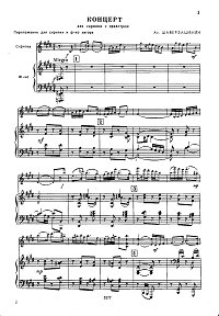 Shaverzashvili - Violin concerto - Piano part - first page