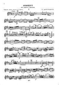 Shaverzashvili - Violin concerto - Violin part - first page