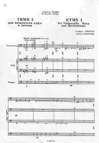 Schnittke - IV Hymnus for cello - Piano part - first page