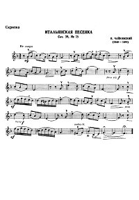 Tchaikovsky - Italian song for violin and piano Op.39 N15 - Instrument part - first page