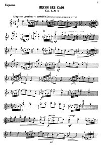 Tchaikovsky - Song without words for violin and piano Op.2 N3  - Instrument part - first page