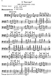 Tsintsadze - Chionguri for cello solo - Instrument part - first page
