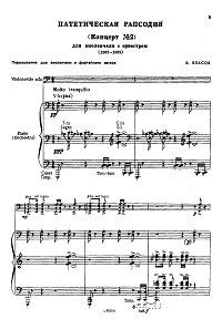Vlasov - Cello concerto N2 (Pathetic Rhapsody) - Piano part - first page
