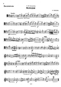 Vlasov - Melody for cello and piano - Instrument part - first page
