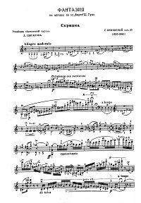 Wieniawski - Fantasy on Faust Gounod themes Op.20 for violin - Instrument part - first page