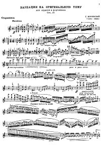 Wieniawski - Variations on original theme op.15 for violin - Instrument part - first page