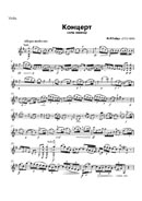 Violin part - first page