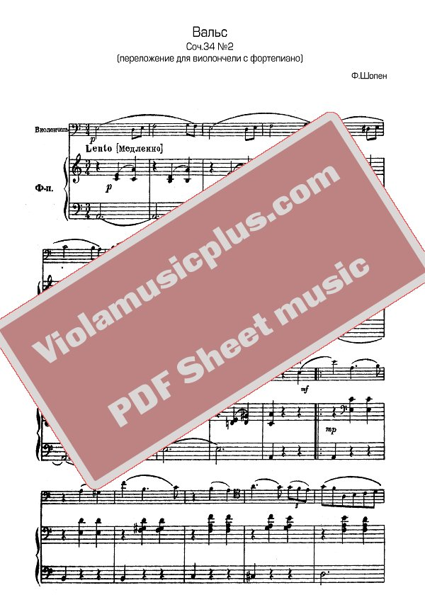 Chopin - Valse op 34 N2 for cello and piano | Cello sheet music